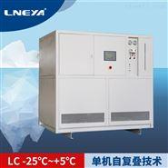 超低温冷冻机-25℃~-5℃