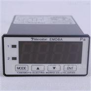 日本 山本電機 數字微差壓計EMD8AP16D+-200
