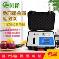FT-SZ02食品重金属一体化检测仪