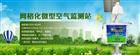 广东奥斯恩CCEP认证空气质量监测设备