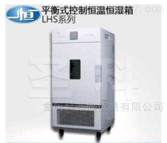 80升恒温恒湿试验箱 小型