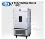 LHS-80HC-I80升恒温恒湿试验箱 小型