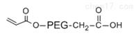 PEG衍生物Acryloyl-PEG-COOH丙烯酰聚乙二醇羧基