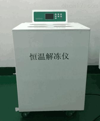 专用血浆解冻箱CYRJ-8D智能血液化浆机4联