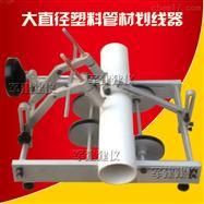 大直径塑料管材划线器