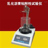 乳化沥青与矿料粘附性试验仪
