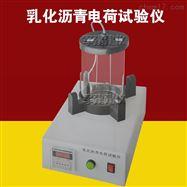 乳化沥青电荷试验仪