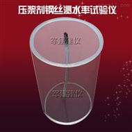 压浆剂钢丝泌水率试验仪