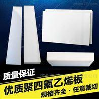 齐全现货供应 5mm聚四氟乙烯板执行标准