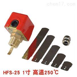 HFS-10靶式流量控制器 HFS-10流量开关 HFS-10水流开关