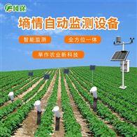 FT-TS300土壤温湿度监测系统价格