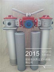 双筒回油过滤器SRFA-630*10F-Y八折优惠