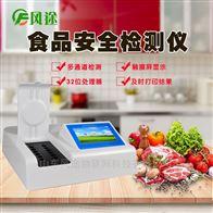 FT-SP03食品安全綜合檢測儀報價