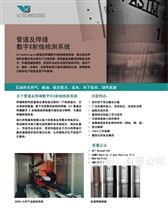 Pipe & Weld管道及焊缝数字X射线检测