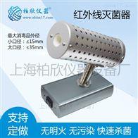 BX-Ray IIBX-Ray II、紅外線滅菌器/電熱接種環滅菌器