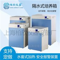 GHP-9050隔水式培养箱 恒温箱