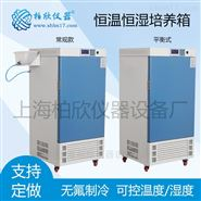HSX-150恒温恒湿箱 恒温箱