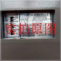 YWK系列压力控制器上海仪表厂