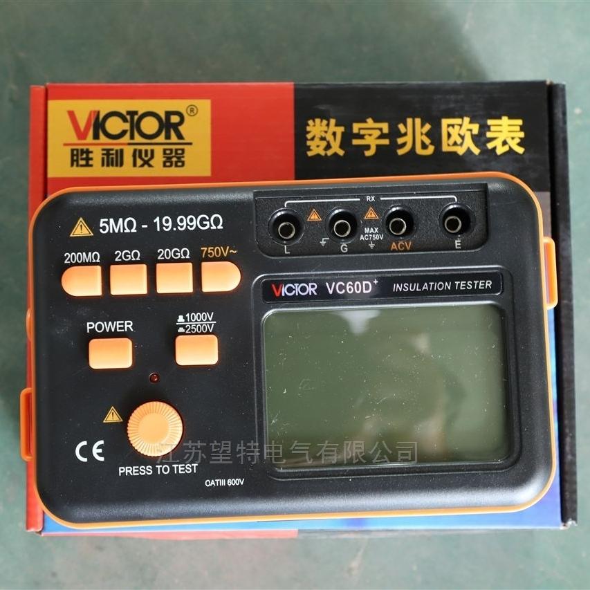 五级承试设备/兆欧表2500V