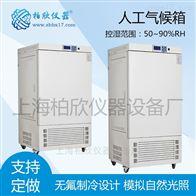 KRQ-250人工气候箱、种子培养箱、种子发芽箱、KRQ-250