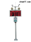 江西省新規揚塵防範在線監測設施包聯網