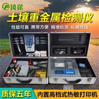 FT-ZSA土壤重金属测定仪价格