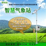 FT-QX08无线联网自动气象监测站