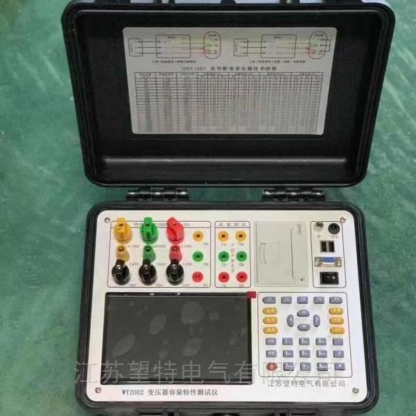望特便携式变压器容量测试仪/质量保证