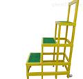 MY-JYD-3FMY-JYD-3F  绝缘3层凳带扶手