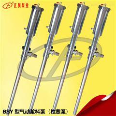 BSY-C3.2-1型上海正奥气动浆料泵 不锈钢气动柱塞泵