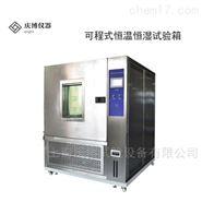 定制大小型不锈钢高低温湿热环境试验箱