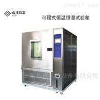 QBTH-80定制大小型不锈钢高低温湿热环境试验箱