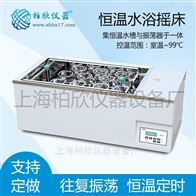 BX-110X50水浴摇床 水浴恒温振荡器