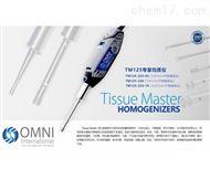 美国OMNI TM125美国OMNI TM125专家均质仪
