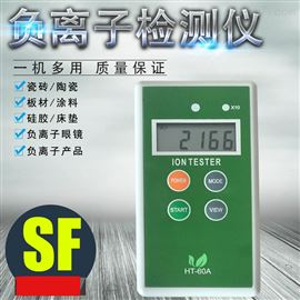 HT-60A瓷磚負離子檢測儀