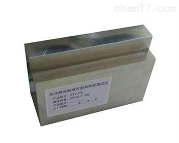 反光膜防粘纸可剥离性能测试仪