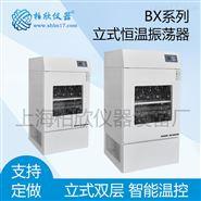 双层小容量空气浴摇床、振荡器、BX-2102C