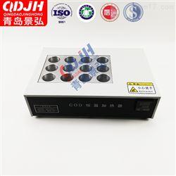 JH-YR智能恒温加热器标准cod消解检测器供应