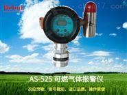 可燃气体探测仪