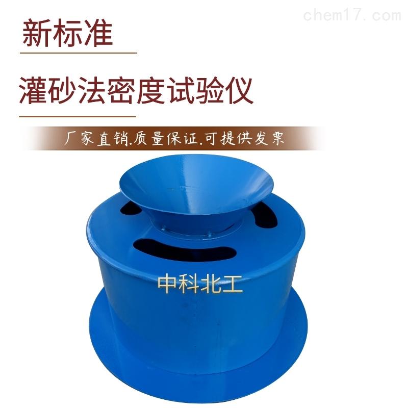 新標準灌砂法密度試驗儀