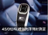 CS-600CG分光测色仪光泽度