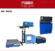 吸合式高频电磁式振动测试台/机械振动台