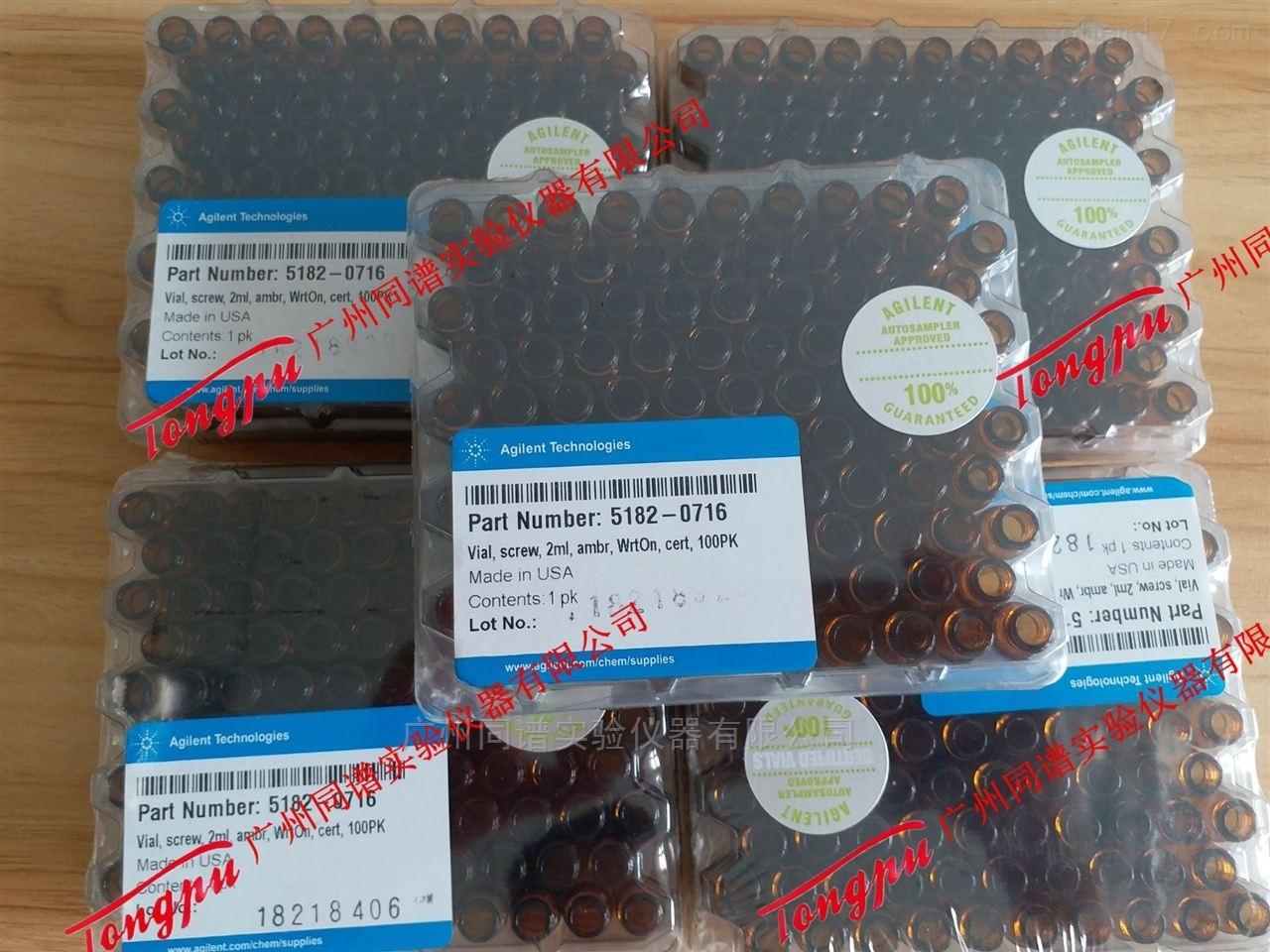 安捷伦2ml棕色螺纹口样品瓶5182-0716