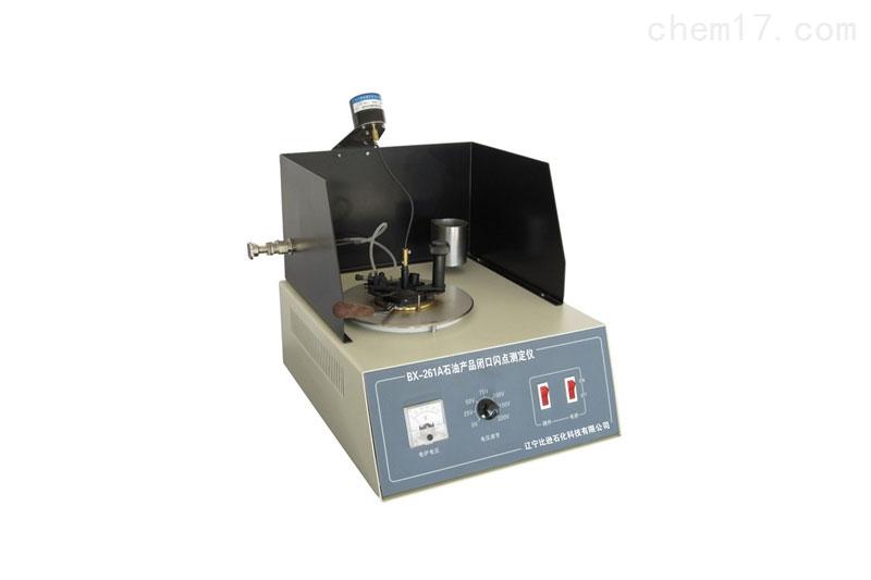BX-261A石油产品闭口闪点测定仪