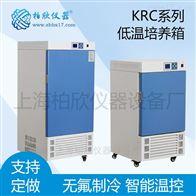 KRC-100CL低温培养箱 (无氟,环保型) 恒温箱、KRC-100CL