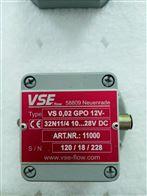 VSE流量计VS12/10S0712V