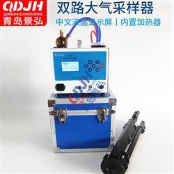 JH-2020双路大气采样器装置恒流大气取样仪