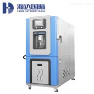 HD-E702-100K可程式恒温恒湿试验箱(烤漆款)