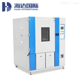 HD-GF1006晶体硅型湿冻湿热温度循环试验箱