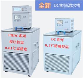 DC/HDC/PHDC系列低溫恒溫浴槽